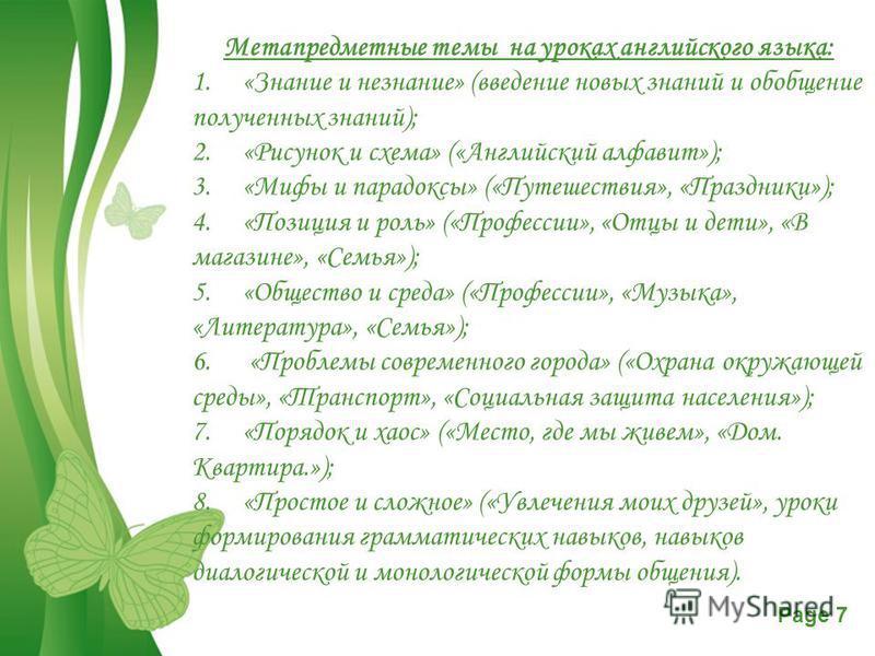 Free Powerpoint TemplatesPage 7 Метапредметные темы на уроках английского языка: 1. «Знание и незнание» (введение новых знаний и обобщение полученных знаний); 2. «Рисунок и схема» («Английский алфавит»); 3. «Мифы и парадоксы» («Путешествия», «Праздни
