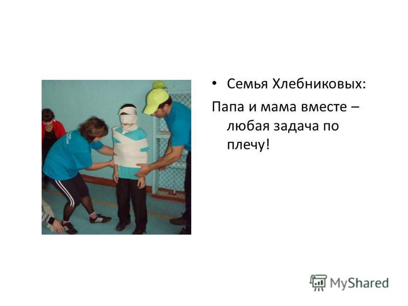 Семья Хлебниковых: Папа и мама вместе – любая задача по плечу!