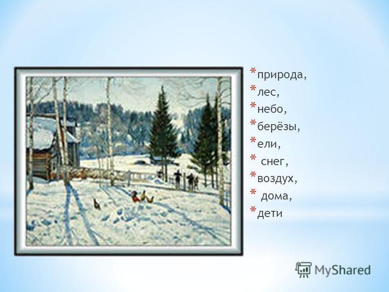 * природа, * лес, * небо, * берёзы, * ели, * снег, * воздух, * дома, * дети