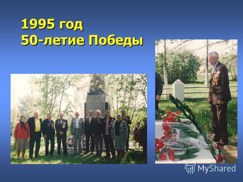 1995 год 50-летие Победы 1995 год 50-летие Победы