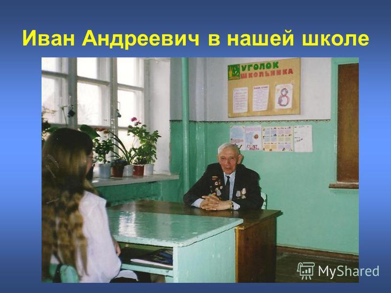 Иван Андреевич в нашей школе