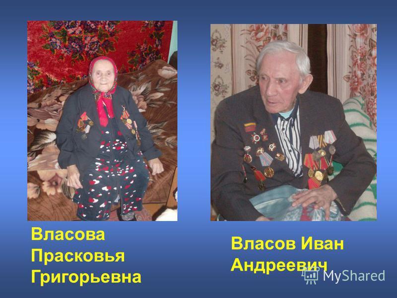 Власова Прасковья Григорьевна Власов Иван Андреевич