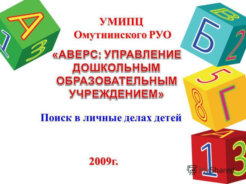 Поиск в личные делах детей УМИПЦ Омутнинского РУО 2009 г.