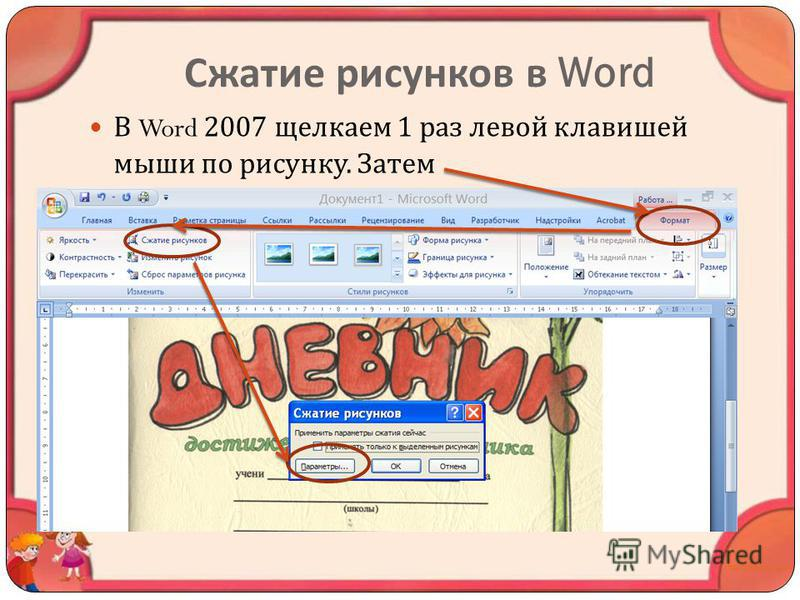 Сжатие рисунков в Word В Word 2007 щелкаем 1 раз левой клавишей мыши по рисунку. Затем