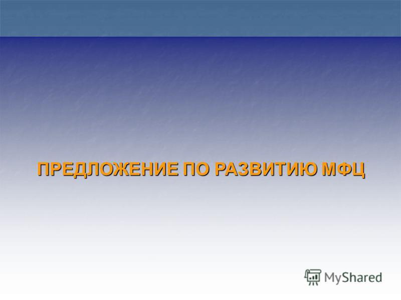 ПРЕДЛОЖЕНИЕ ПО РАЗВИТИЮ МФЦ