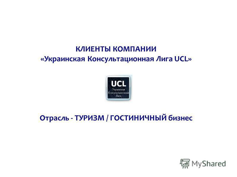 КЛИЕНТЫ КОМПАНИИ «Украинская Консультационная Лига UCL» Отрасль - ТУРИЗМ / ГОСТИНИЧНЫЙ бизнес