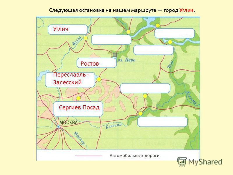Сергиев Посад Переславль - Залесский Ростов Углич Следующая остановка на нашем маршруте город Углич.
