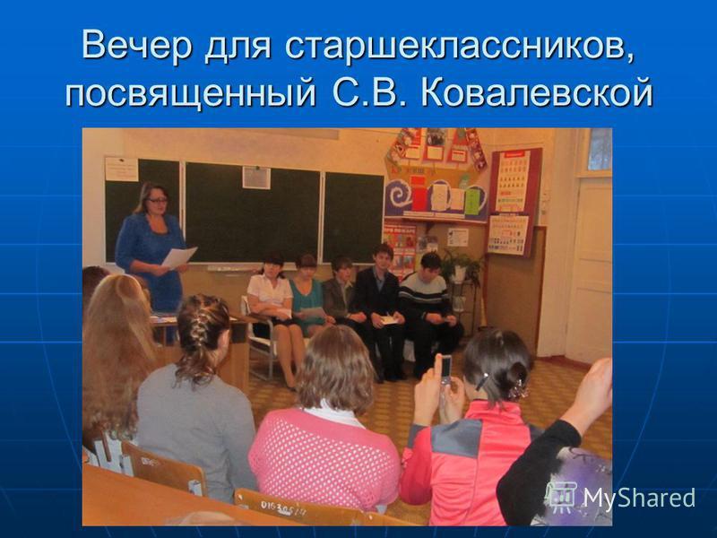 Вечер для старшеклассников, посвященный С.В. Ковалевской