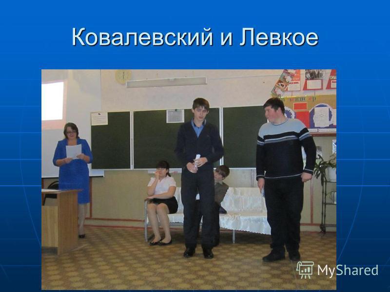 Ковалевский и Левкое