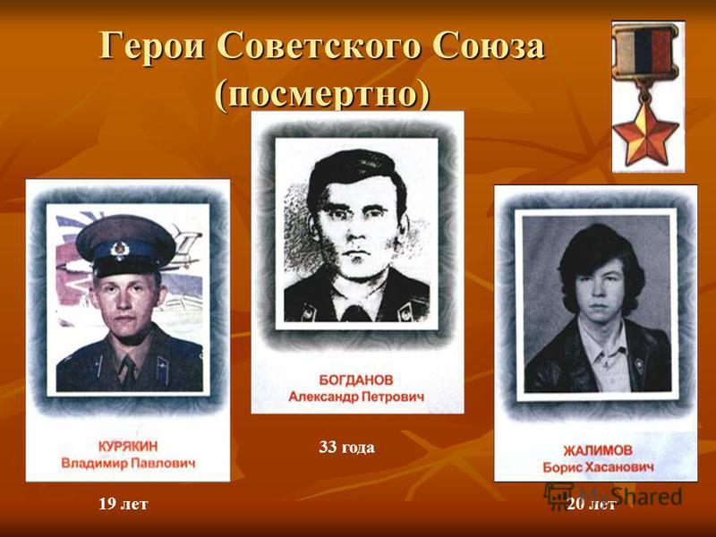 Герои Советского Союза (посмертно) 19 лет 33 года 20 лет