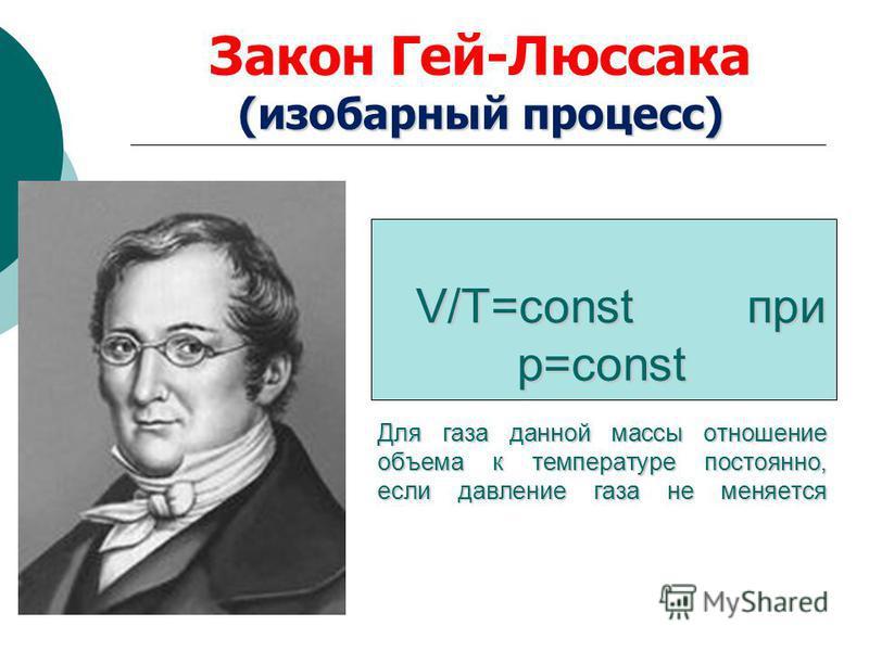 V/Т=const при р=const Для газа данной массы отношение объема к температуре постоянно, если давление газа не меняется V/Т=const при р=const Для газа данной массы отношение объема к температуре постоянно, если давление газа не меняется (изобарный проце