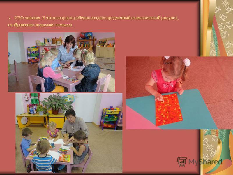. ИЗО-занятия. В этом возрасте ребенок создает предметный схематический рисунок, изображение опережает замысел.