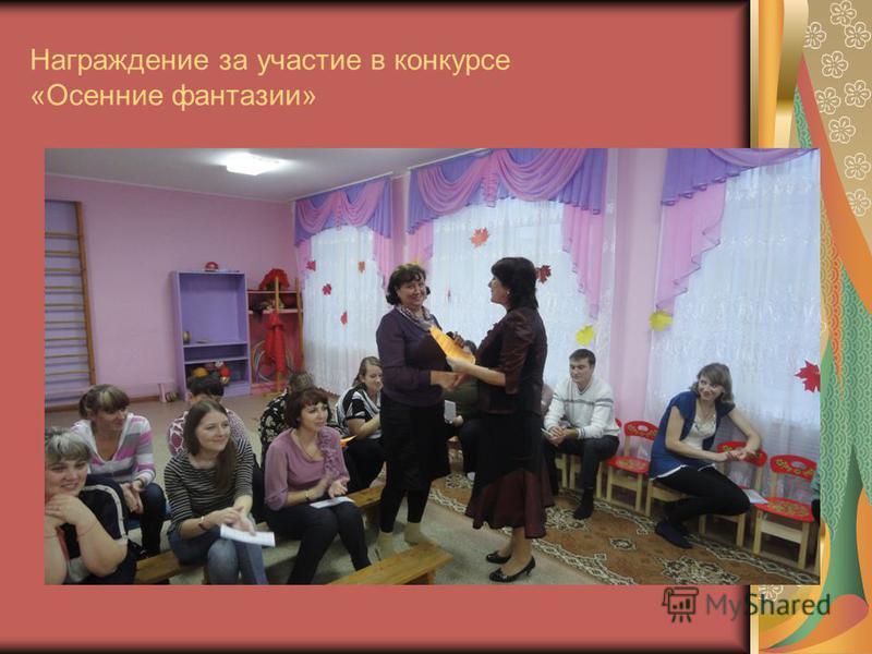 Награждение за участие в конкурсе «Осенние фантазии»