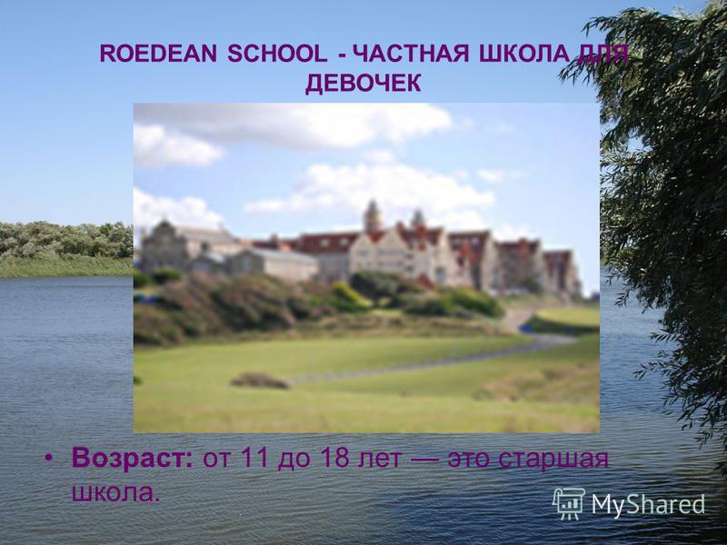 ROEDEAN SCHOOL - ЧАСТНАЯ ШКОЛА ДЛЯ ДЕВОЧЕК Возраст: от 11 до 18 лет это старшая школа.