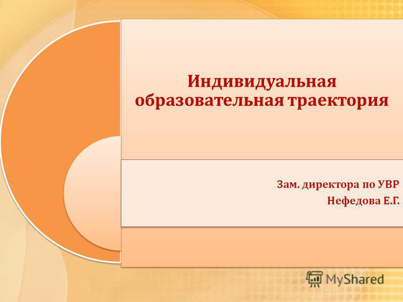 Индивидуальная образовательная траектория Зам. директора по УВР Нефедова Е.Г.