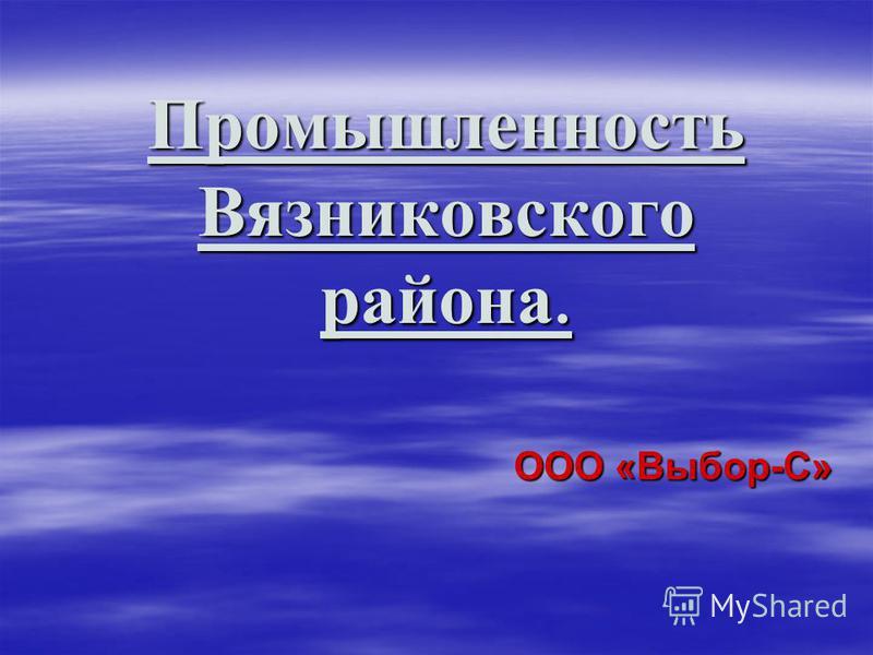 Промышленность Вязниковского района. ООО «Выбор-С»