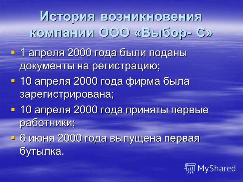 История возникновения компании ООО «Выбор- С» 1 апреля 2000 года были поданы документы на регистрацию; 1 апреля 2000 года были поданы документы на регистрацию; 10 апреля 2000 года фирма была зарегистрирована; 10 апреля 2000 года фирма была зарегистри