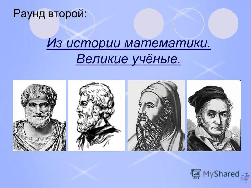 Из истории математики. Великие учёные. Раунд второй: