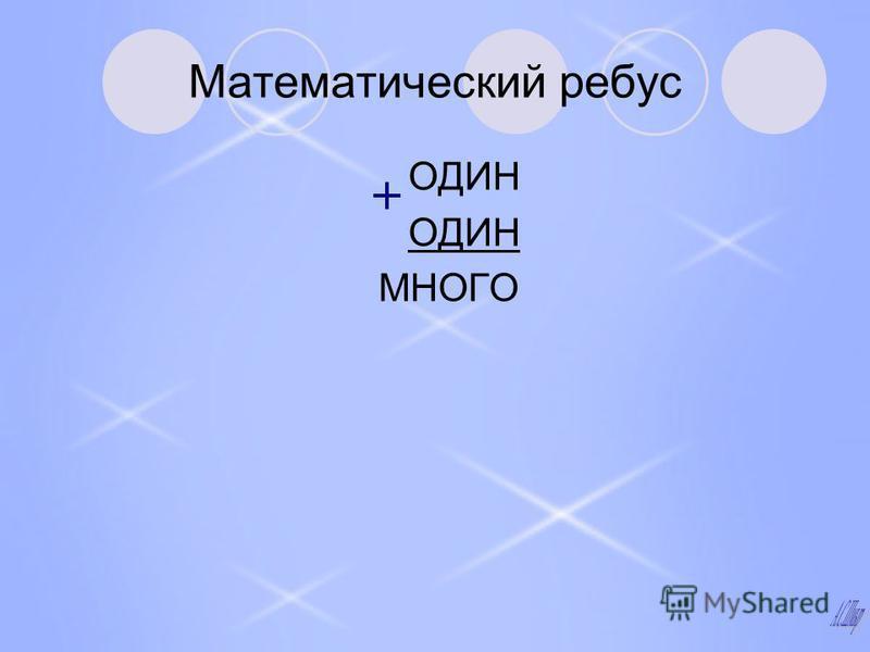 Математический ребус ОДИН МНОГО