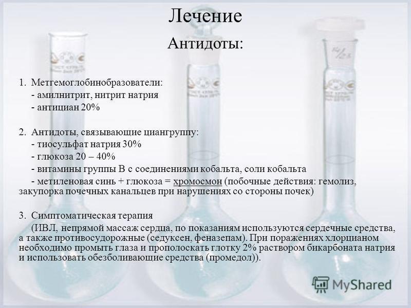 Лечение 1.Метгемоглобинобразователи: - амилнитрит, нитрит натрия - антоциан 20% 2.Антидоты, связывающие циангруппу: - тиосульфат натрия 30% - глюкоза 20 – 40% - витамины группы В с соединениями кобальта, соли кобальта - метиленовая синь + глюкоза = х