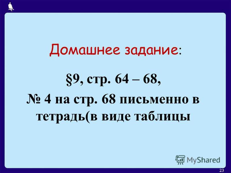 Домашнее задание : §9, стр. 64 – 68, 4 на стр. 68 письменно в тетрадь(в виде таблицы 23