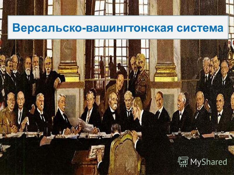 Версальско-Вашингтонская мирная система Всеобщая история XX века 9 класс Версальско-вашингтонская система