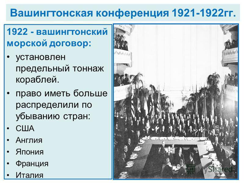 Вашингтонская конференция 1921-1922 гг. 1922 - вашингтонский морской договор: установлен предельный тоннаж кораблей. право иметь больше распределили по убыванию стран: США Англия Япония Франция Италия