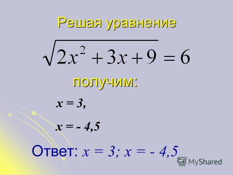 Пример Пусть тогда исходное уравнение примет вид: у 1 = -7, у 2 = 6
