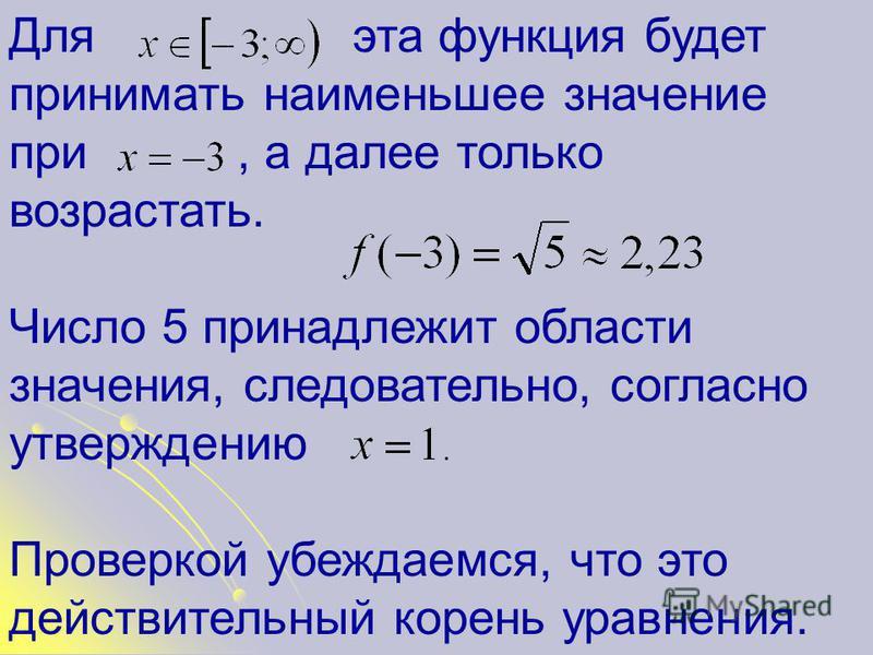 Пример 2 Рассмотрим функцию Найдем область определггггения данной функции: Данная функция является монотонно возрастающей.