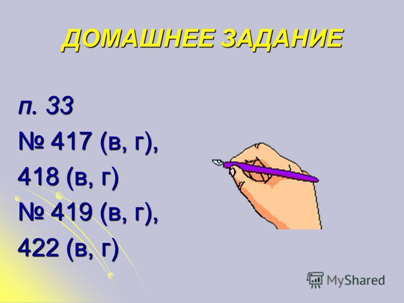 Решение упражнений 417 (а, б), 417 (а, б), 418 (а, б), 419 (а, б), 419 (а, б), 422 (а, б)