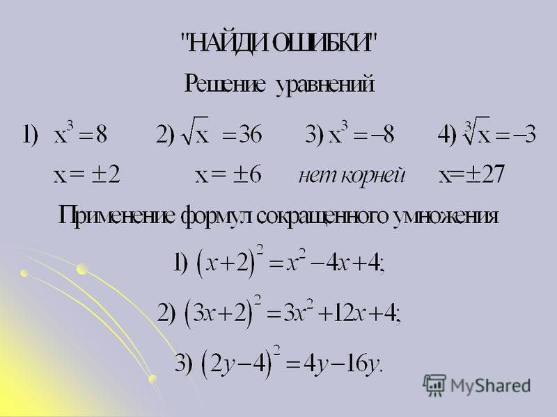 Устная работа Решите уравнггггения: а) б) в) г) д)