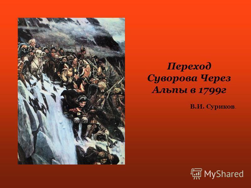 Переход Суворова Через Альпы в 1799 г В.И. Суриков.