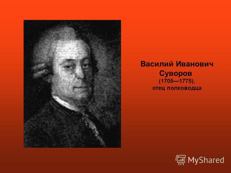 Василий Иванович Суворов (17051775), отец полководца