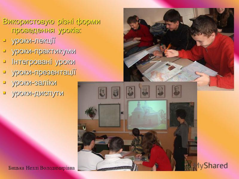 Використовую різні форми проведення уроків: уроки-лекції уроки-практикуми Інтегровані уроки уроки-презентації уроки-заліки уроки-диспути