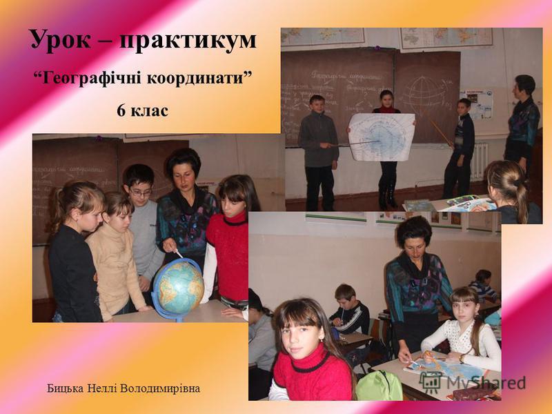 Урок – практикум Географічні координати 6 клас Бицька Неллі Володимирівна