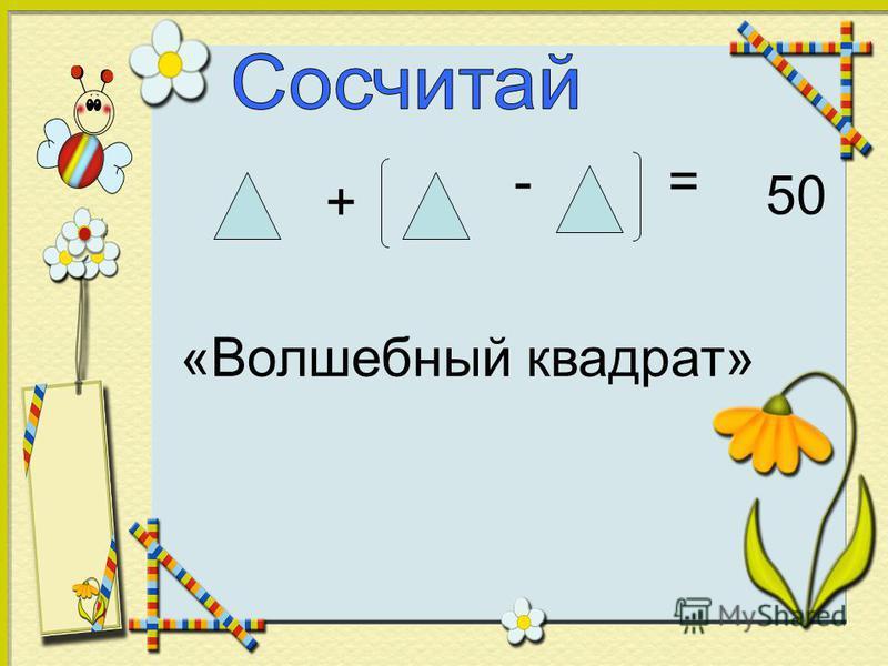 + -= 50 «Волшебный квадрат»