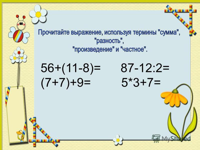 56+(11-8)= 87-12:2= (7+7)+9= 5*3+7=