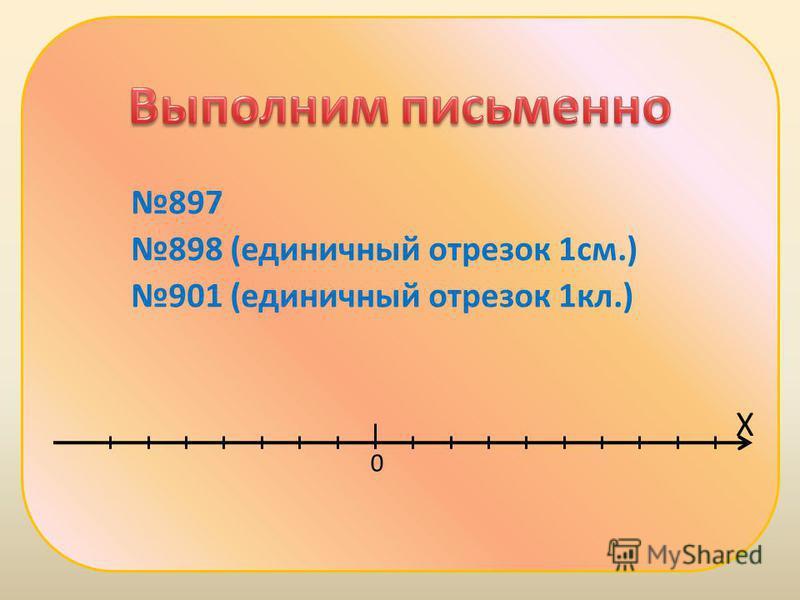 897 898 (единичный отрезок 1 см.) 901 (единичный отрезок 1 кл.) Х 0