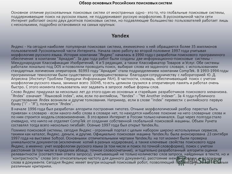 Обзор основных Российских поисковых систем Основное отличие русскоязычных поисковых систем от иностранных одно - это то, что глобальные поисковые системы, поддерживающие поиск на русском языке, не поддерживают русскую морфологию. В русскоязычной част