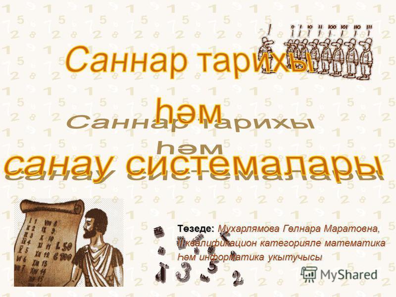 Төзеде: Мухарлямова Гөлнара Маратовна, II квалификацион категорияле математика Һәм информатика укытучысы