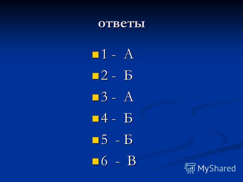 Обобщающий тест 1. Куда поступает выдыхаемый воздух из бронхов? а) в трахею; а) в трахею; б) в легочные пузырьки; б) в легочные пузырьки; в) в гортань в) в гортань 2. Чихание происходит при раздражении стенок а) трахеи; а) трахеи; б) носовой полости;