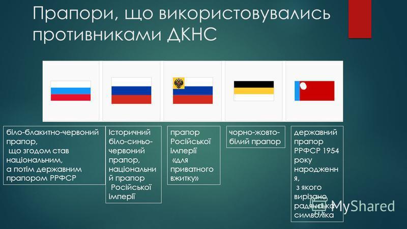 Прапори, що використовувались противниками ДКНС біло-блакитно-червоний прапор, що згодом став національним, а потім державним прапором РРФСР Історичний біло-синьо- червоний прапор, національни й прапор Російської імперії прапор Російської імперії «дл