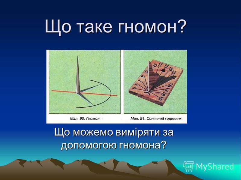 Що таке гномон? Що можемо виміряти за допомогою гномона?