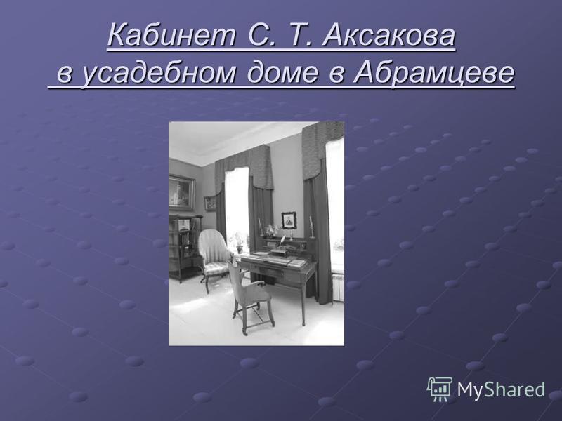 Кабинет С. Т. Аксакова в усадебном доме в Абрамцеве