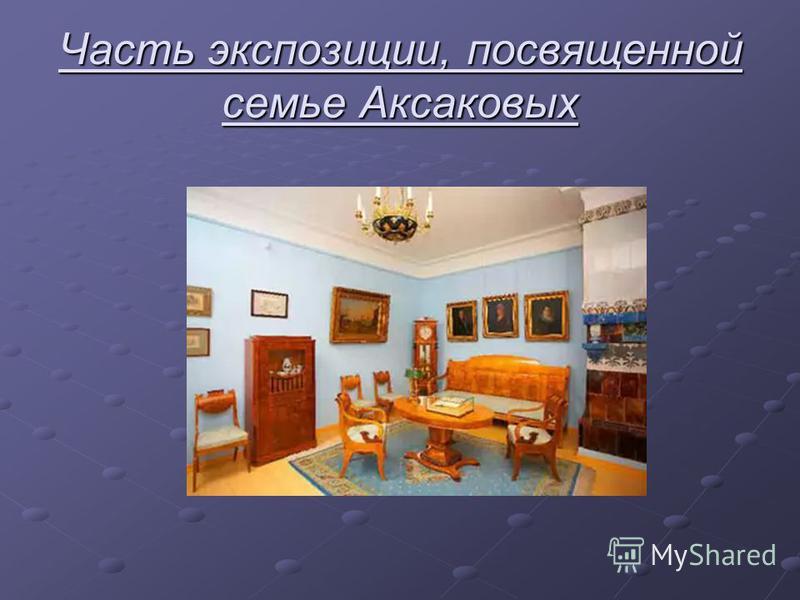 Часть экспозиции, посвященной семье Аксаковых