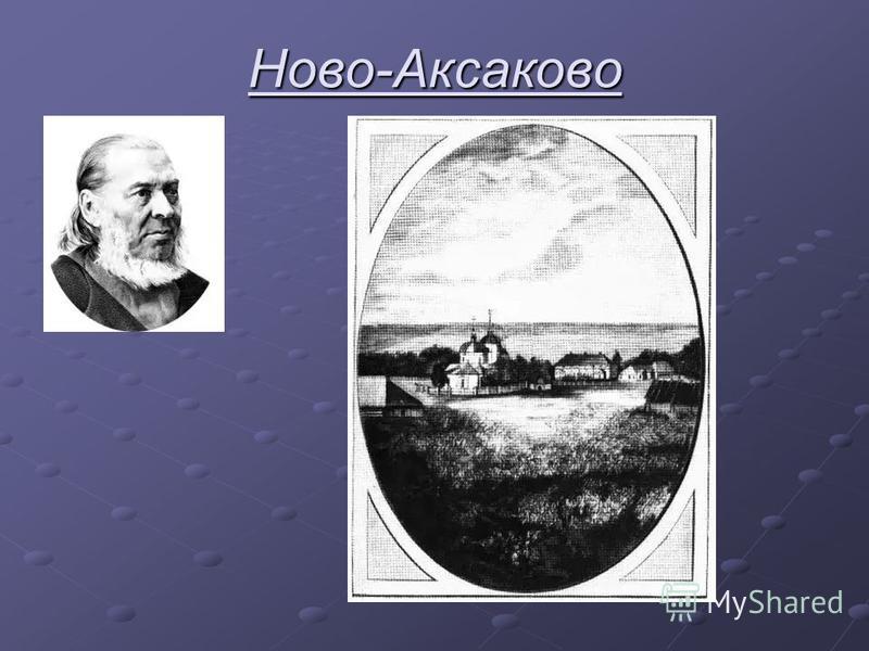 Ново-Аксаково