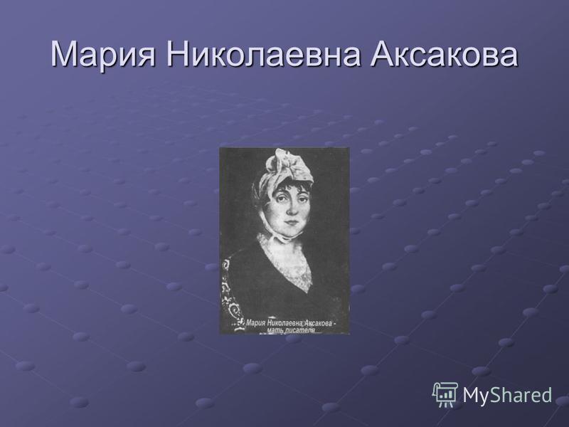 Мария Николаевна Аксакова