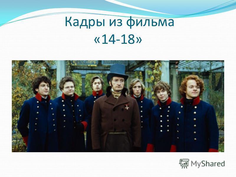 Кадры из фильма «14-18»