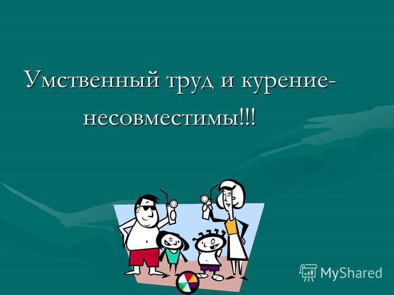 Умственный труд и курение- несовместимы!!!