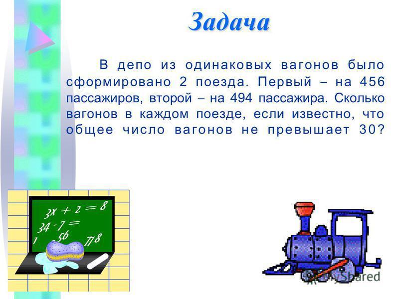 В депо из одинаковых вагонов было сформировано 2 поезда. Первый – на 456 пассажиров, второй – на 494 пассажира. Сколько вагонов в каждом поезде, если известно, что общее число вагонов не превышает 30? Задача